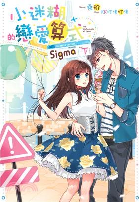 小迷糊的戀愛算式Sigma(下)