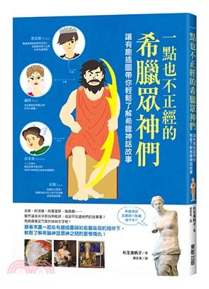 一點也不正經的希臘眾神們:讓有趣插圖帶你輕鬆了解希臘神話故事