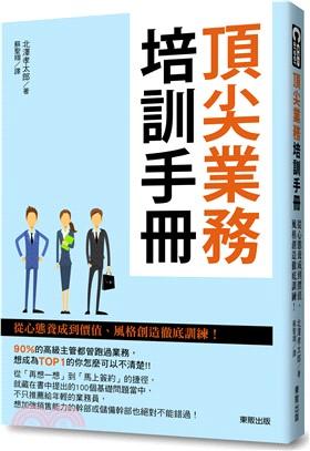 頂尖業務培訓手冊:從心態養成到價值、風格創造徹底訓練!