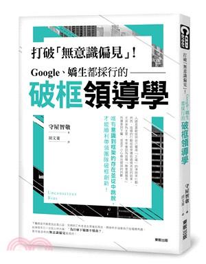 Google、嬌生都採行的破框領導學:打破無意識偏見!