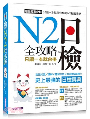 日檢N2全攻略:言語知識/讀解+聽解只讀一本就合格
