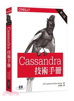 Cassandra技術手冊