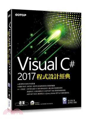 Visual C# 2017程式設計經典