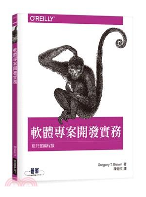 軟體專案開發實務:別只當編程猴
