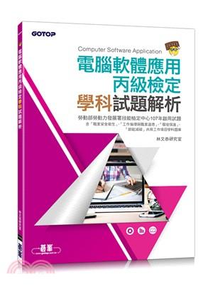 電腦軟體應用丙級檢定學科試題解析