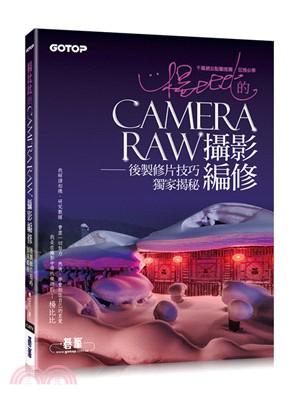 楊比比的Camera Raw攝影編修:後製修片技巧獨家揭秘(千萬網友點擊推薦狂推必學 )