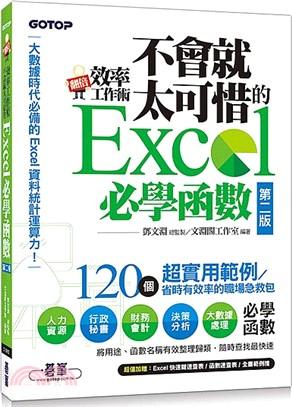 翻倍效率工作術:不會就太可惜的Excel必學函數(第二版)