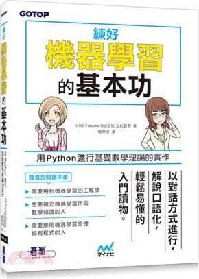 練好機器學習的基本功:用python進行基礎數學理論的實作