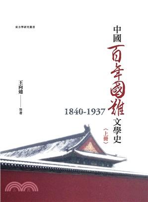 中國百年國難文學史:1840-1937