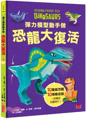 彈力模型動手做:恐龍大復活