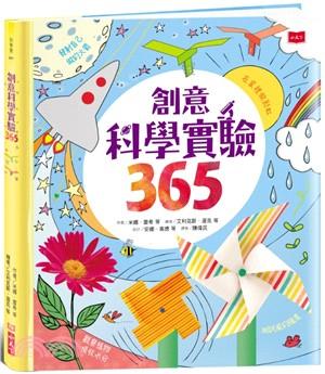 創意科學實驗365