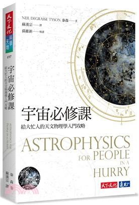 宇宙必修課:給大忙人的天文物理學入門攻略