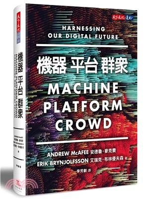 機器 平台 群眾