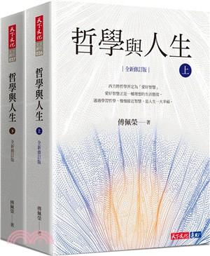 哲學與人生套書【全新修訂版】
