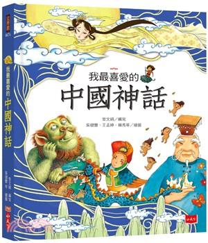 我最喜愛的中國神話