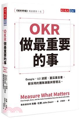 OKR : 做最重要的事 : Google、U2波諾、蓋茲基金會,都採用的團隊激勵與管理法