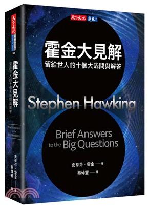 霍金大見解 : 留給世人的十個大哉問與解答