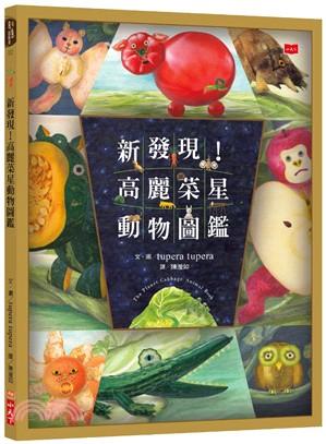 新發現!高麗菜星動物圖鑑 = The planet cabbage animail book