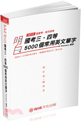 明白國考三‧四等5000個常用英文單字