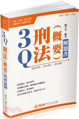3Q刑法(概要)解題書