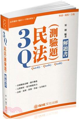 3Q民法(測驗題)解題書