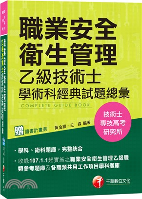 職業安全衛生管理乙級技術士學術科經典試題總彙