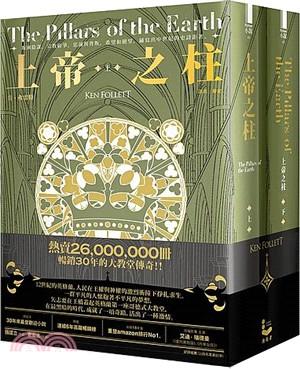 上帝之柱【暢銷30年傳奇經典】共二冊