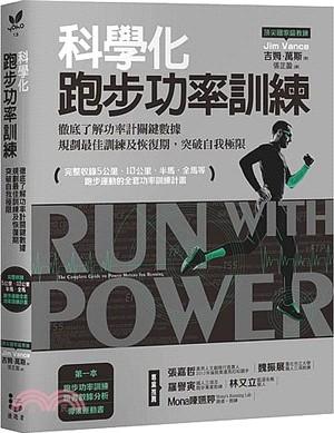科學化跑步功率訓練:徹底了解功率計關鍵數據,規劃最佳訓練及恢復期,突破自我極限