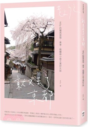 就又去了京都 : Milly的關西旅宿、美食、微醺與小旅之美好片段