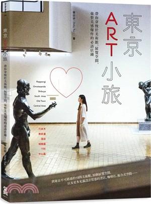 東京ART小旅 : 帶你穿梭於美術館、展覽空間, 彙整美感爆炸的必訪店鋪
