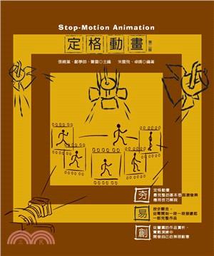 定格動畫 Stop-Motion Animation