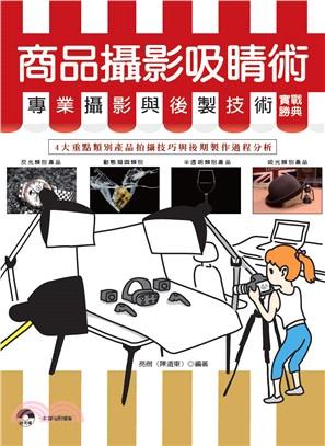 商品攝影吸睛術-專業攝影與後製技術實戰勝典