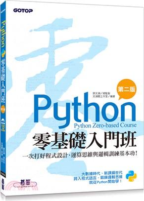 Python零基礎入門班 一次打好程式設計、運算思維與邏輯訓練基本功!(另開新視窗)