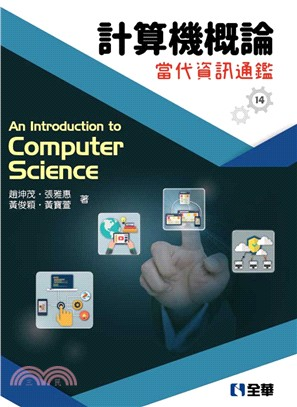 計算機概論 = An introduction to computer science