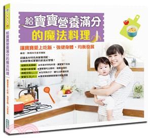 給寶寶營養滿分的魔法料理:讓寶寶愛上吃飯,強健身體、均衡發展