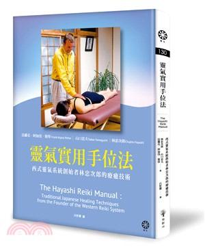 靈氣實用手位法:西式靈氣系統創始者林忠次郎的療癒技術