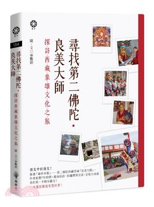 尋找第二佛陀.良美大師:探訪西藏象雄文化之旅