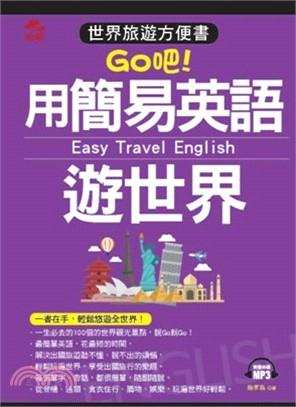 用簡易英語遊世界