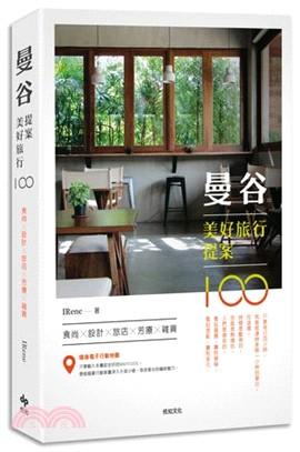 曼谷美好旅行提案100:食尚╳設計╳旅店╳芳療╳雜貨