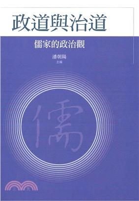 政道與治道:儒家的政治觀