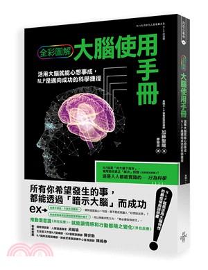 全彩圖解大腦使用手冊:活用大腦就能心想事成,NLP是邁向成功的科學捷徑