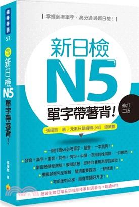 新日檢N5單字帶著背!(隨書附贈日籍名師親錄標準日語朗讀MP3)