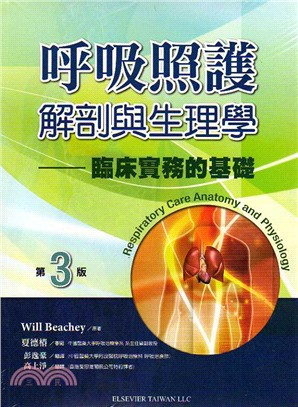 呼吸照護解剖與生理學: 臨床實務的基礎