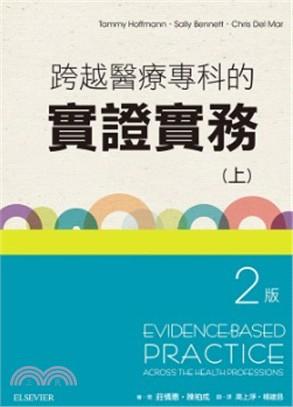 跨越醫療專科的實證實務 ( 上冊 )