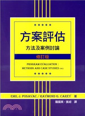 方案評估:方法及案例討論(修訂版)