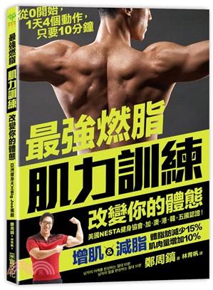 最強燃脂肌力訓練,改變你的體態:亞洲健身天王Big Joe獨創