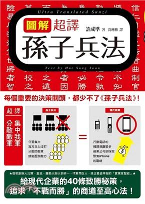 圖解超譯孫子兵法 = Ultra translated Sunzi