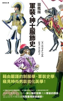 圖鑑版軍裝、紳士服飾史