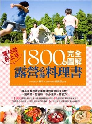 零失敗,好上手,1800張完全圖解露營必備料理書!