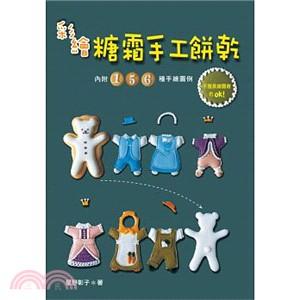 彩繪糖霜手工餅乾:內附156種手繪圖例